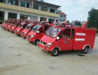 嘉兴新款小型消防车 新能源电动消防车