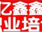晋城学历教育 远程教育到鑫鑫教育