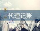 陕西代理记账收费是多少,有哪些优势?