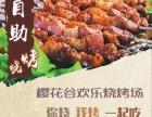 自助烧烤就来永川金龙樱花谷欢乐自助烧场,还能避暑哦