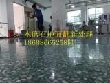 柳州水磨石地面翻新公司 柳州水磨石地面起灰怎么办如何翻新