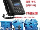 无线固话-座机电话-不限量 包月150-云总机-光纤宽带受理