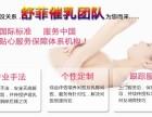 桂林舒菲催乳服务中心 开奶乳房保健按摩