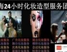 嘉定江桥附近年会化妆安亭年会化妆团队南翔年会化妆师