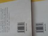 助您成为笔杆子,一,二册 二手书