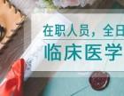 2019年口腔医学专业统招全日制招生-公办全日制培训