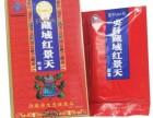 四川藏域红景天胶囊价格-贵吗(成都周边批发代理多少钱)