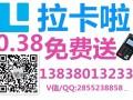 免费送养卡POS机 0.38-0.55任选 可贷款