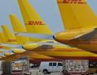 绵阳国际快递,绵阳DHL国际快递公司