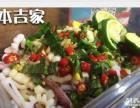 【本吉家】鲜辣北极虾