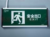 消防应急灯检查表安全出口标志灯