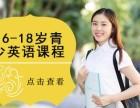 上海浦东高中英语补习班怎么收费