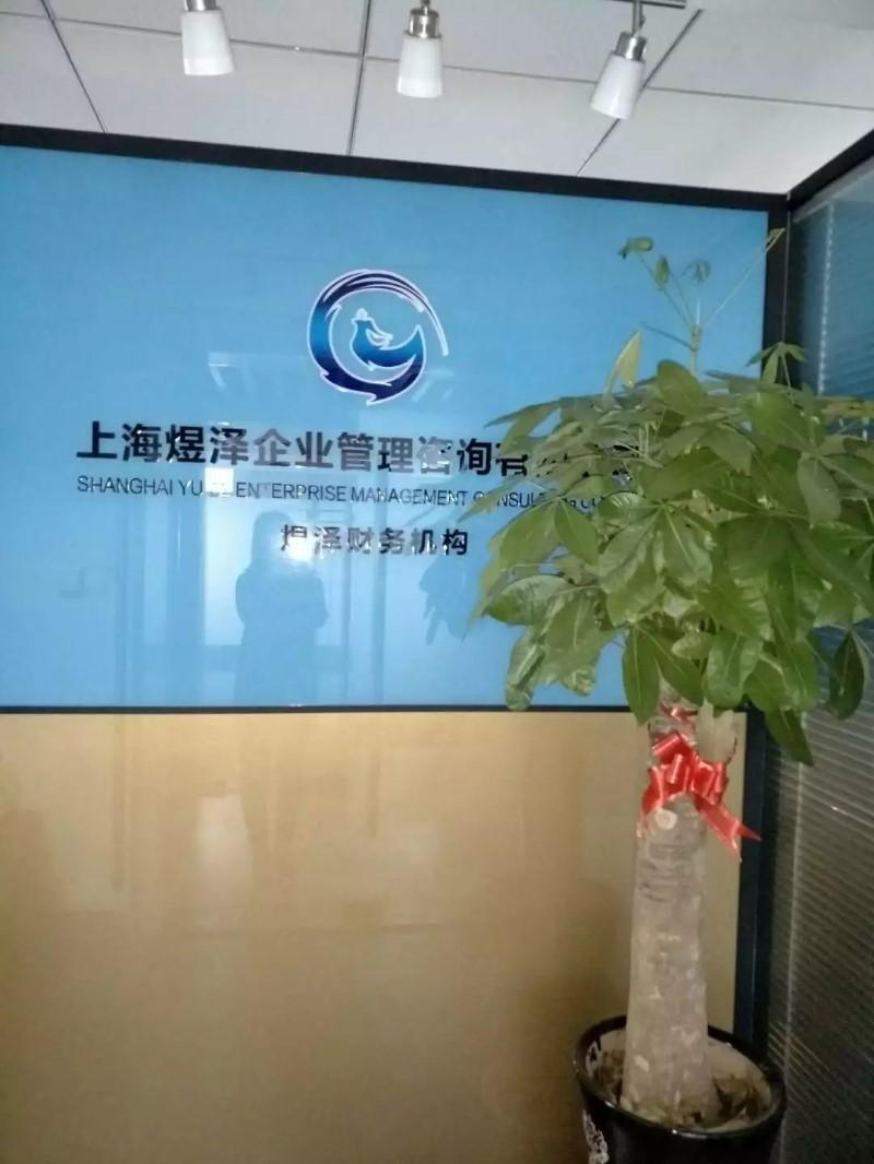 杨浦黄兴路代理记账外资联合年检解除黑户找陈红仙会计