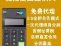 盒子支付POS 手机POS机全国诚招代理加盟