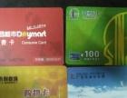 高价收购:各商场购物卡,加油充值卡,各行业消费卡