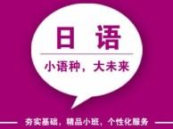 上海哪家日语培训班好 班级火热招生中