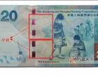 香港20元中秋钞千张连号整捆(原封整捆)新市场价格