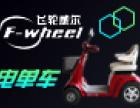 飞轮威尔微电单车加盟