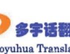闵行专业翻译公司、口语翻译-资料翻译-欢迎来电洽谈