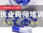 广州执业药师 考试培训 考前通关班