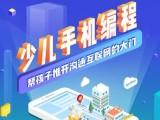 上海虹口少儿乐博机器人教育培训学校哪家效果好 如何收费