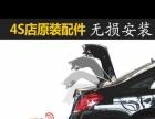 汽车智能电动后尾门 奔驰宝马奥迪专用电动后尾门改装