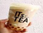 西安ITsTEA奶茶加盟店有哪些优势?小本创业的首选