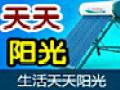 天天阳光太阳能热水器加盟