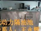 供应北京/河北保定隔油池石家庄油水分离器斩断隔油