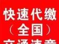 全国违章处理 广东扣分罚款 全国罚款 低价快速
