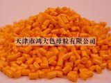 色母料厂家大量生产 黄色母料 天津色母料 色母料批发