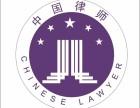 上海安亭法律顾问法律服务 安亭律师咨询 安亭诉讼代理
