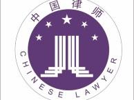 闵行漕宝路附近律师事务所 法律顾问 律师咨询