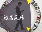 上海长宁初级英语培训班 与外教零距离接触
