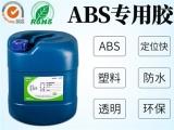 ABS塑料专用胶水 欧美环保认证 东莞聚力胶水厂家