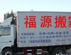 专业长途搬家 黑龙江全省、吉林全省、辽宁全省等全国