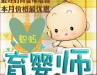2018年沈阳 育婴师考试育婴师报名条件