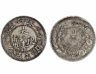 古董古玩古钱币市场价值专业鉴定评估欢迎咨询