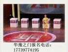 河南电视台华豫之门海选鉴宝公告华豫之门近期海选日期华豫之门报