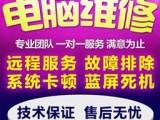 北京 通州大兴附近打印机 电脑维修升级组装笔记本清灰免费检测