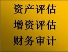 北京权威审计评估公司