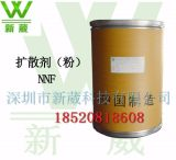 黑碱除油王原料扩散剂NNF