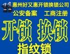 仲恺开锁换锁.仲恺.陈江.惠环.沥林.红旗.镇隆.侨场.平南