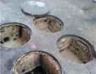 奉賢區莊行管道清洗,污水池清淤,管道修復