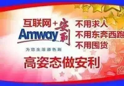 武汉汉阳哪里有卖安利的儿童维C做安利一个月可以赚多少钱