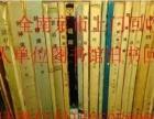 南京收旧书收二手旧书收价高 诚信 本地人上门安全
