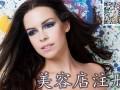 免费代理注册北京美容美发行业营业执照