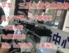 珠海小米,华为,魅族,换屏主板专业维修