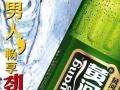 黄河啤酒 黄河啤酒加盟招商