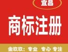宜昌商标注册 商标注册免费查询 武汉商标注册全国范围代办